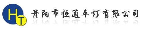 丹阳市亿博app车灯有限公司